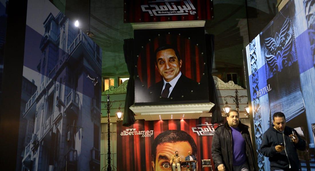 باسم يوسف يعود مرة أخرى وسط جدل بين المشاهدين