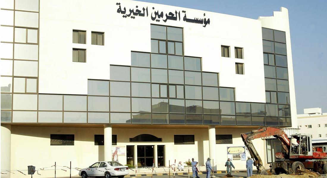 محاميه: المحكمة السعودية برأت المدير السابق لمؤسسة الحرمين من الارتباط بالقاعدة وطالبان