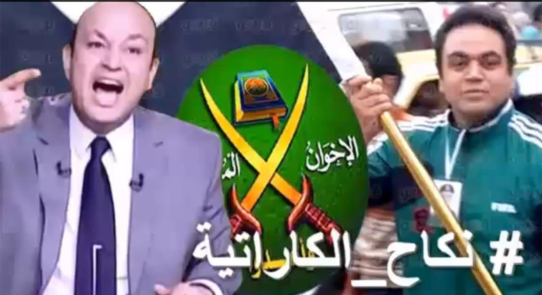 """مصر: فضيحة جنسية لمدرب كاراتية مع زوجات """"شخصيات عامة"""" تثير الإخوان والأزهر وعمرو أديب"""