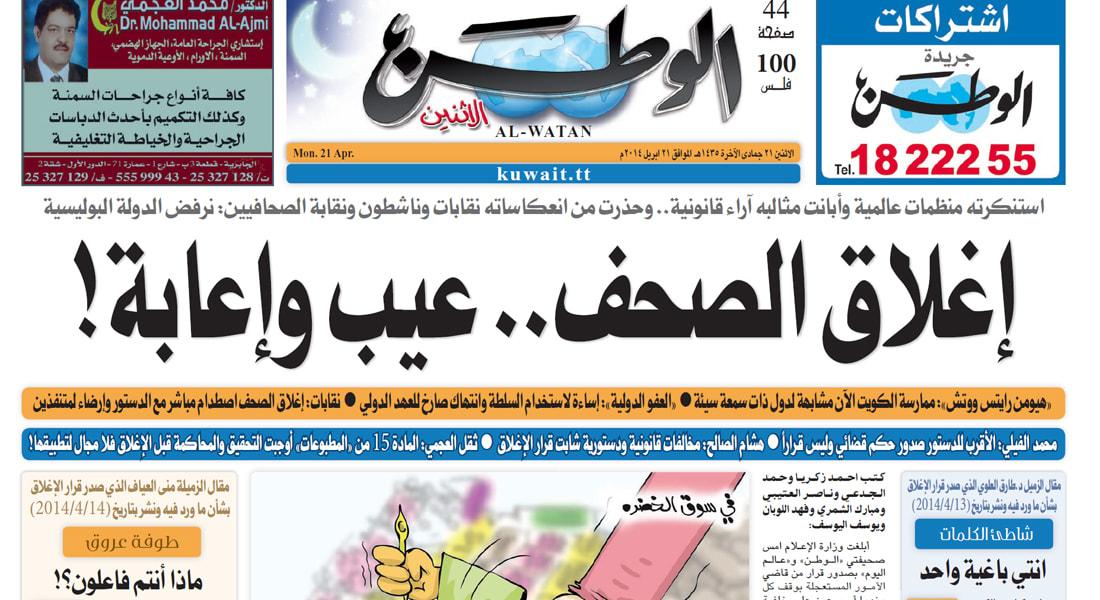 """الكويت: قرار قضائي بإغلاق صحيفتين بقضية """"تسجيل إسقاط النظام"""" يغضب الصحافة"""