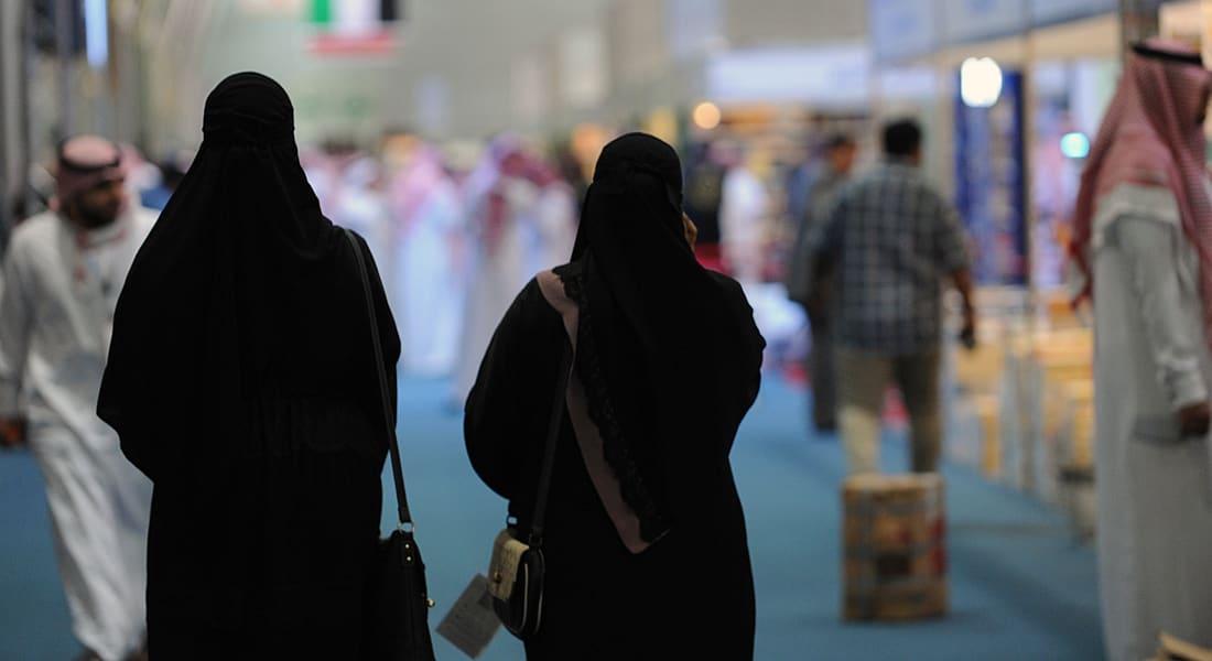 السعودية تتجه لتشديد عقوبة التحرش.. 5 سنوات سجن وغرامة 500 ألف ريال