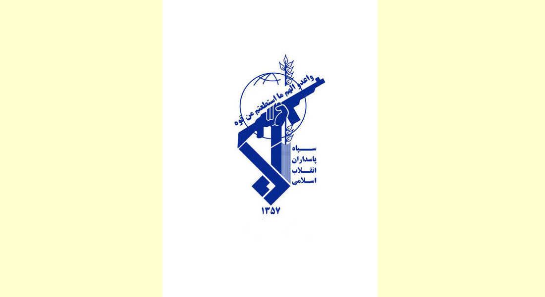 ما حقيقة الرموز التي يحملها شعار الحرس الثوري الإيراني؟