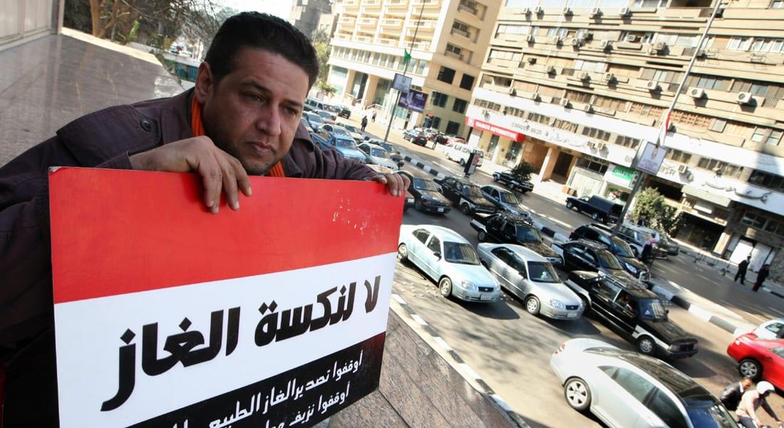 وزير تخطيط مصر لـCNN بالعربية: رفع أسعار الغاز للمنازل لا يقلص من دعم الطاقة
