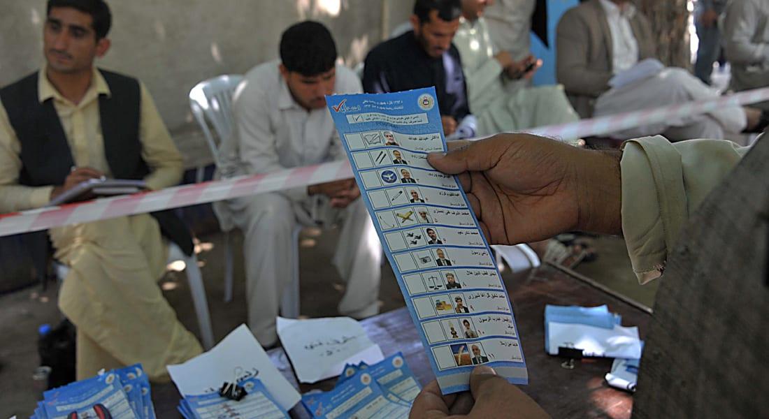الانتخابات الأفغانية.. جولة إعادة بعد فشل المرشحين بتحقيق أكثر من 50%