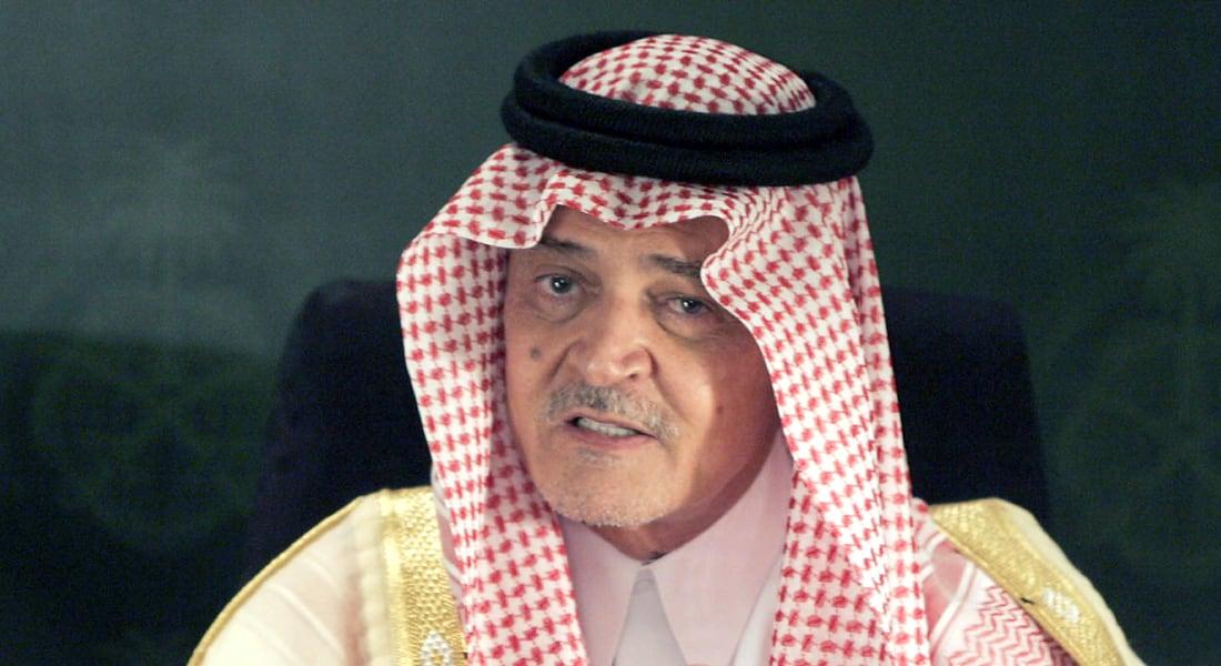 """السعودية تنفي ما نقلته صحيفة """"العرب"""" اللندنية على لسان سعود الفيصل"""
