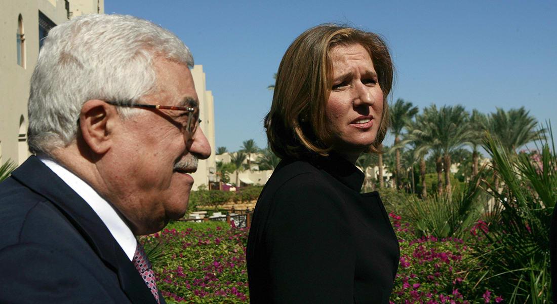للمرة الأولى منذ اتفاق المصالحة.. ليفني تلتقي عباس في لندن