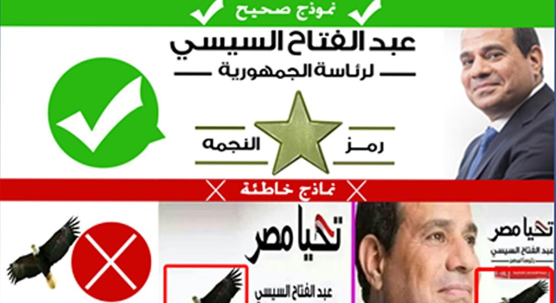 """""""أغرب تزوير"""" بانتخابات مصر.. """"نسر"""" صباحي على لافتات السيسي"""
