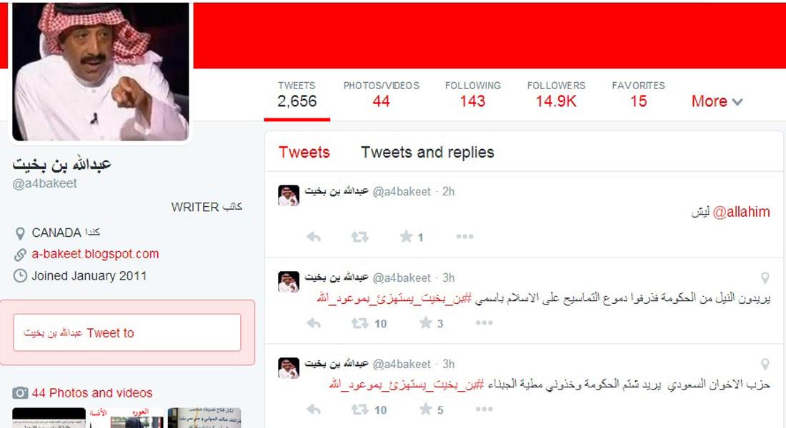 """السعودية: مغردون يتهمون كاتبا بالسخرية من """"الحور العين"""" والأخير يهاجم """"إخوان المملكة"""""""