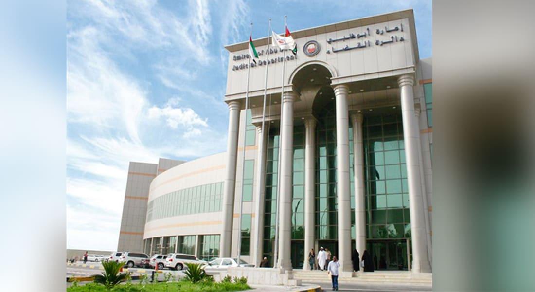 """محاكمة """"خلية القاعدة"""" بالإمارات.. 9 متهمين من جنسيات عربية"""