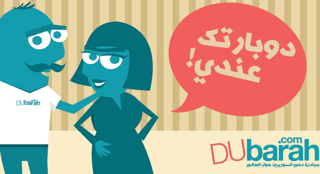 """تعرف على """"دوبارة"""".. شبكة اجتماعية لدعم السوريين"""