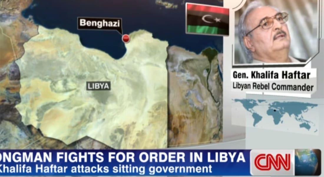 حفتر لـCNN: أخوض معركة ليبيا عن العالم كله ولا طموحات شخصية لي بالسلطة