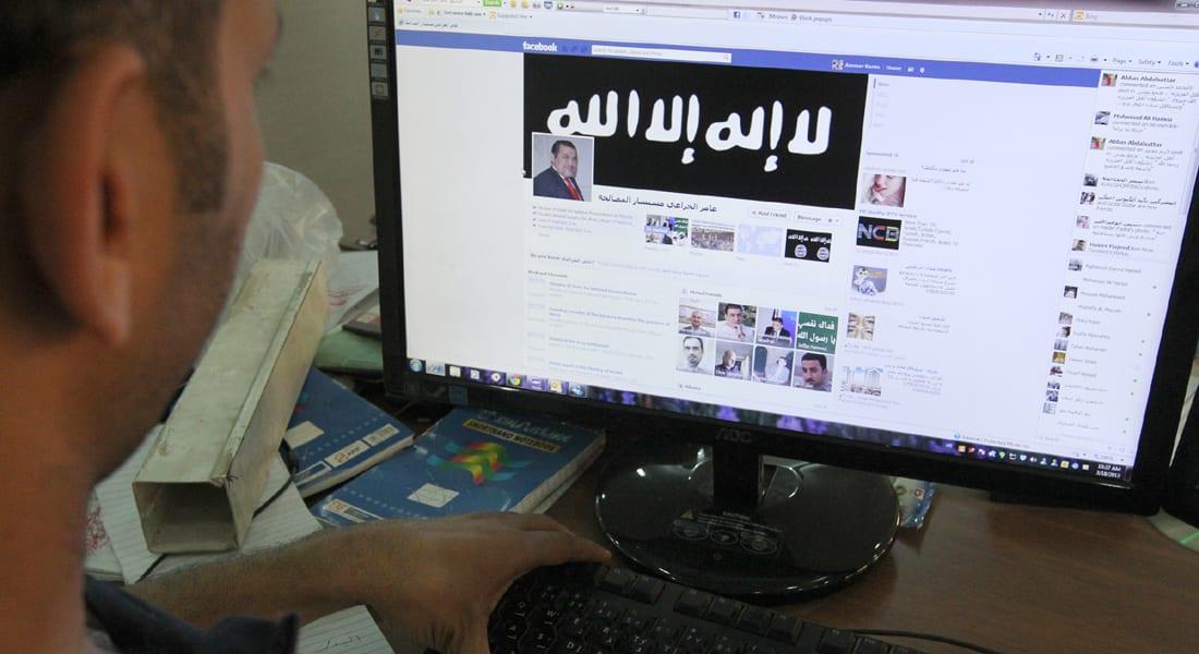 """العراق: قطع فيسبوك وتويتر وواتساب بمحاولة لوقف التواصل بين """"داعش"""""""