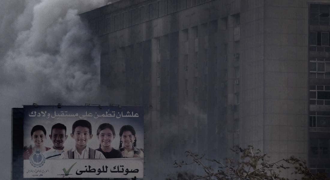 مصر: حكم قضائي بإلغاء حظر ترشح قيادات حزب مبارك المنحل للانتخابات