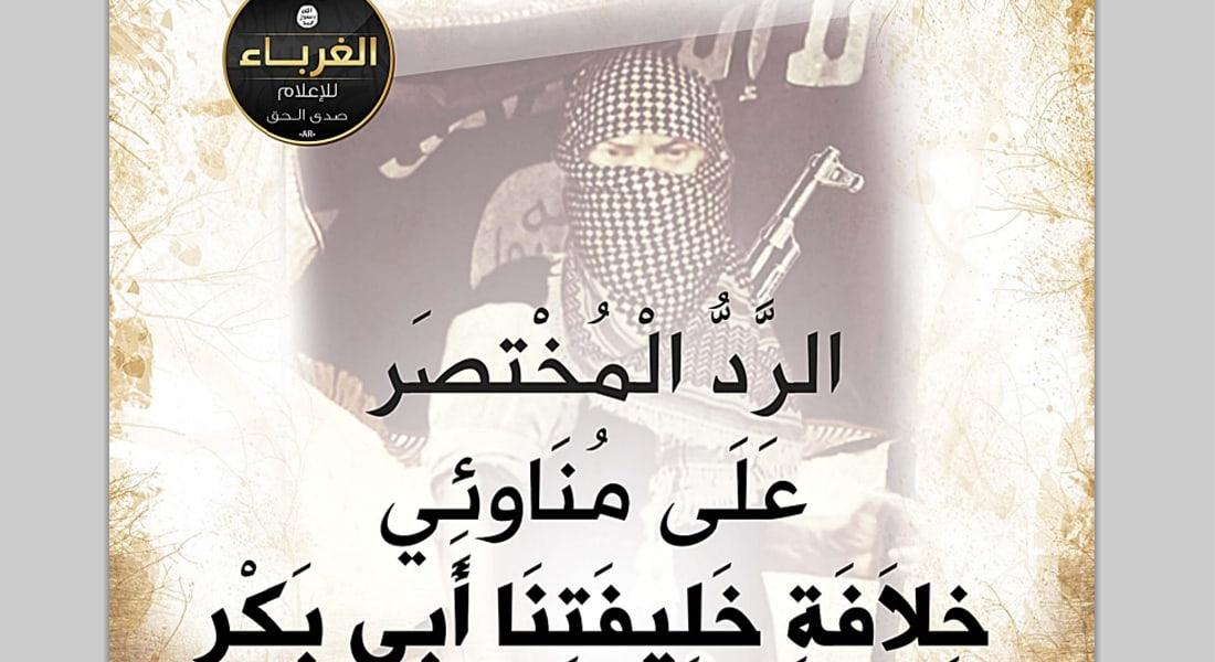 منظرو داعش يدافعون عن شرعية خلافة البغدادي: بويع كالخلفاء الراشدين ودولته أكبر من دولة النبي بالمدينة