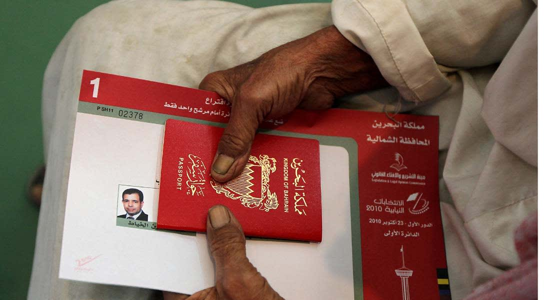 البحرين: تجنيس قطر لبحرينيين من فئة محددة وإغرائهم بالامتيازات يضر بأمن المملكة