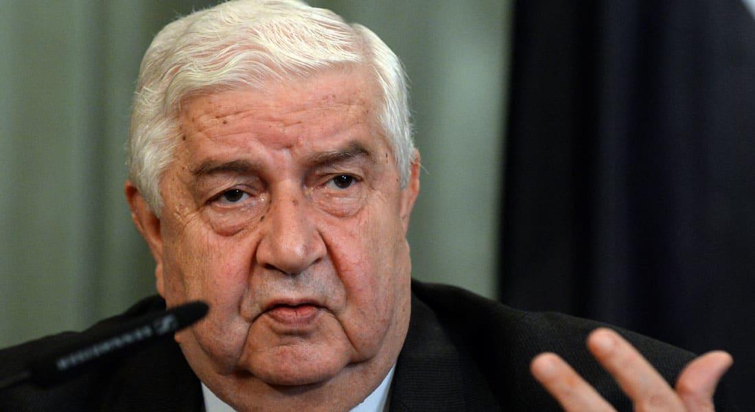 وزير الخارجية السوري: مستعدون للتعاون في مكافحة الإرهاب في إطار احترام سيادتنا
