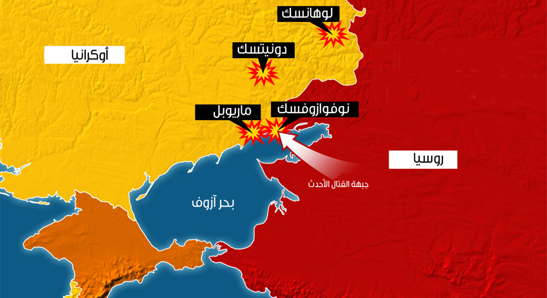 شاهد بالخريطة أحدث نقطة نزاع بين أوكرانيا وروسيا