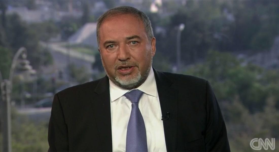 ليبرمان لـCNN: حماس تشبه تماما القاعدة وداعش وعلى إسرائيل اقتلاعها من السلطة