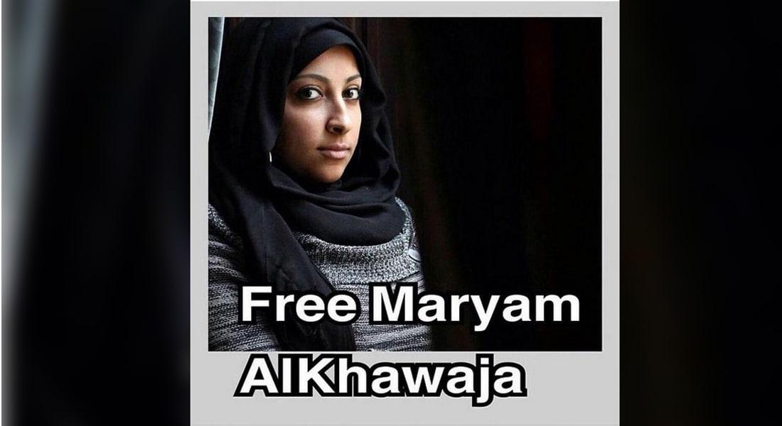والدة مريم الخواجة تؤكد تواصل سفارة الدنمارك معها بعد توقيف ابنتها بمطار المنامة