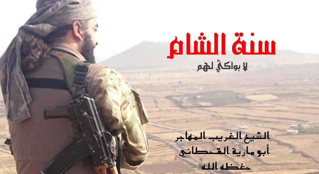 قيادي بالنصرة يهاجم البغدادي وداعش وأوباما والدول الكبرى: السنة بالشام يُذبحون ولا بواكي لهم