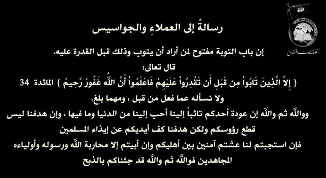 """مصر.. بيان منسوب لـ""""أنصار بيت المقدس"""" يعلن مسؤوليتها عن ذبح 9 """"عملاء"""" لإسرائيل"""