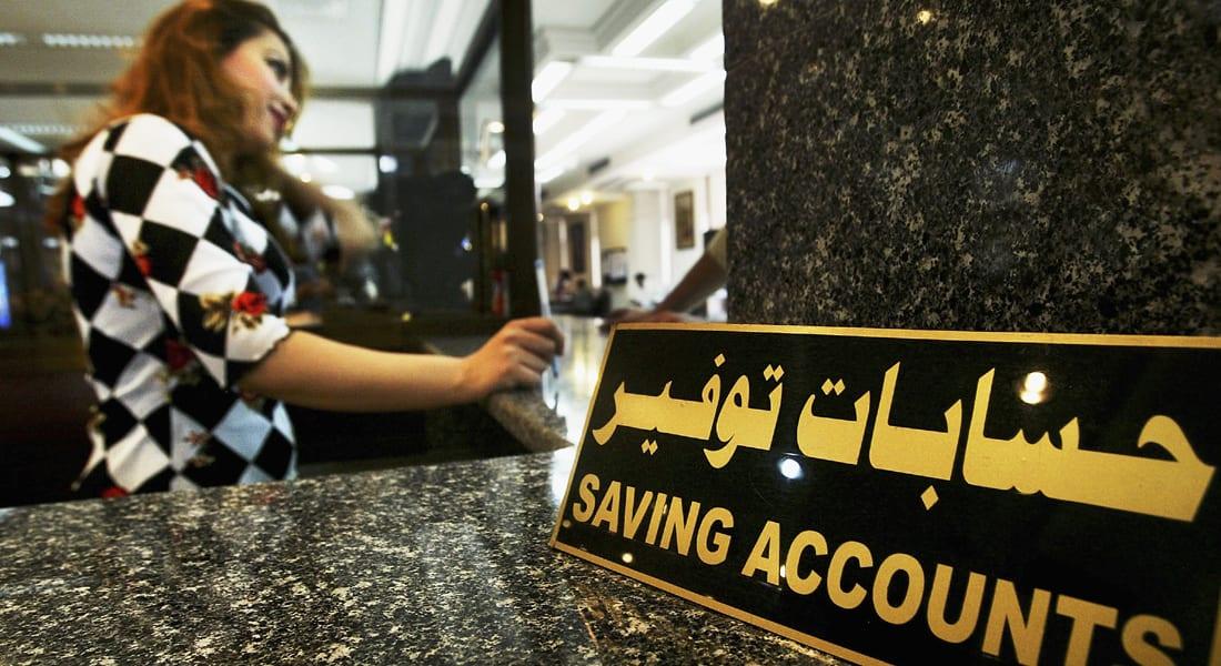 البنوك الإسلامية العراقية تتكتل في جمعية.. وتطالب بقانون خاص بعملها