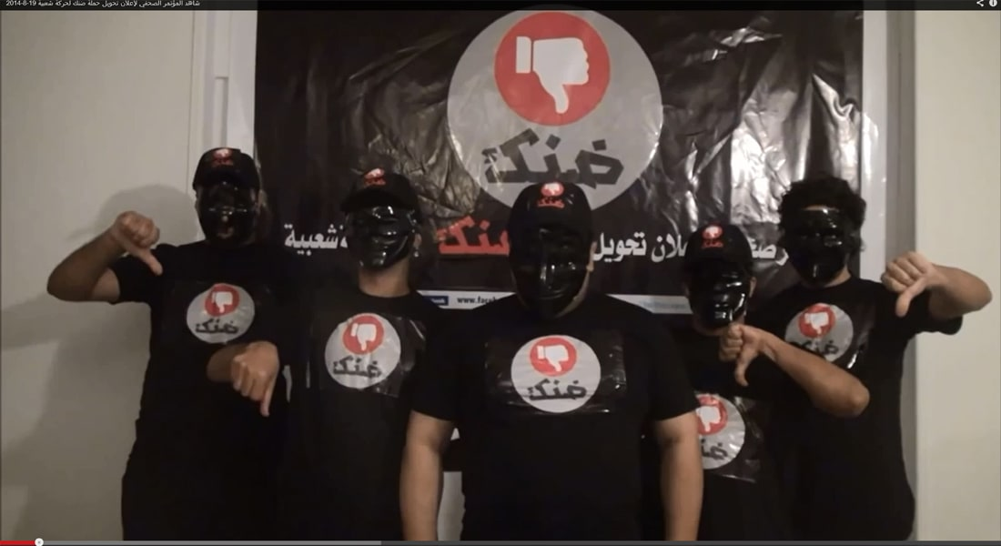 """بعد """"كتائب حلوان"""".. حركة جديدة باسم """"ضنك"""" تدعو لـ""""ثورة الغلابة"""" بأنحاء مصر"""