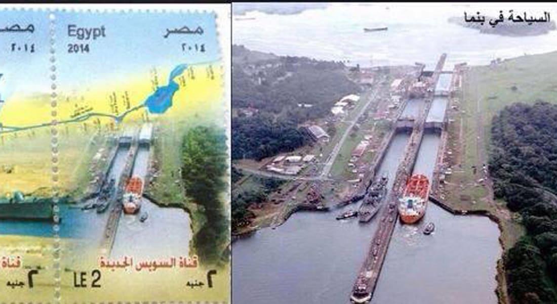 """هيئة البريد المصري توقف إصدار طابع """"السويس - بنما"""" الذي أثار الجدل"""