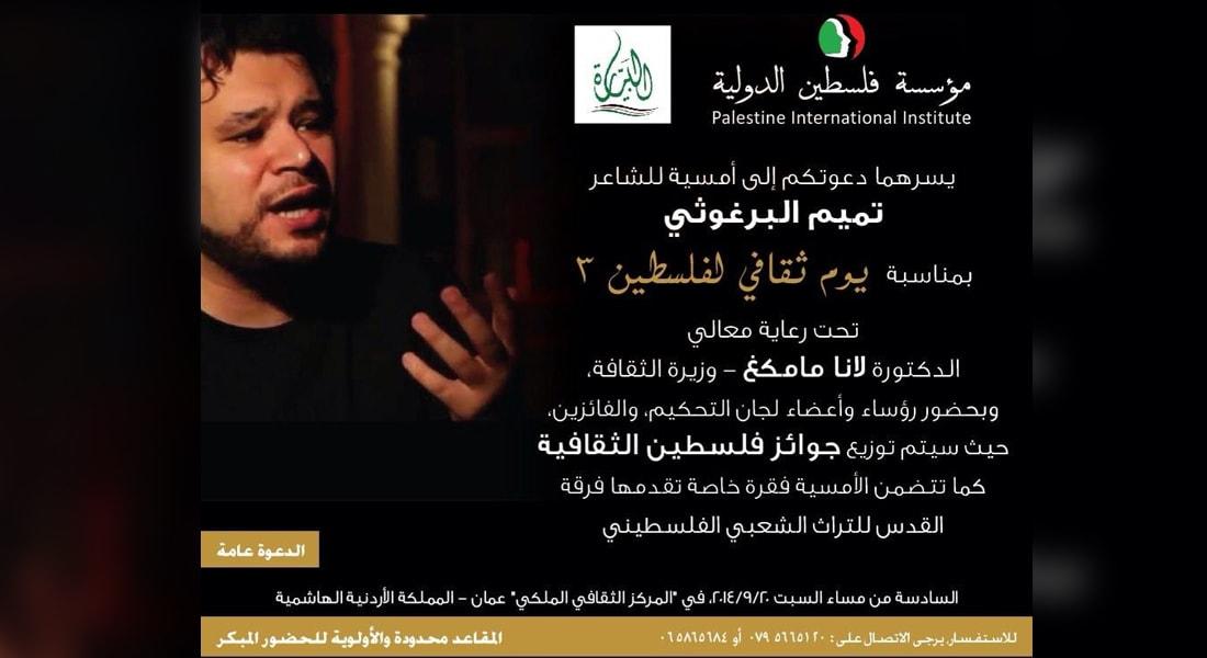 """حشود وفوضى تؤجل أمسية للشاعر تميم البرغوثي والحكومة الأردنية تؤكد: """" لا بعد سياسي للتأجيل"""""""