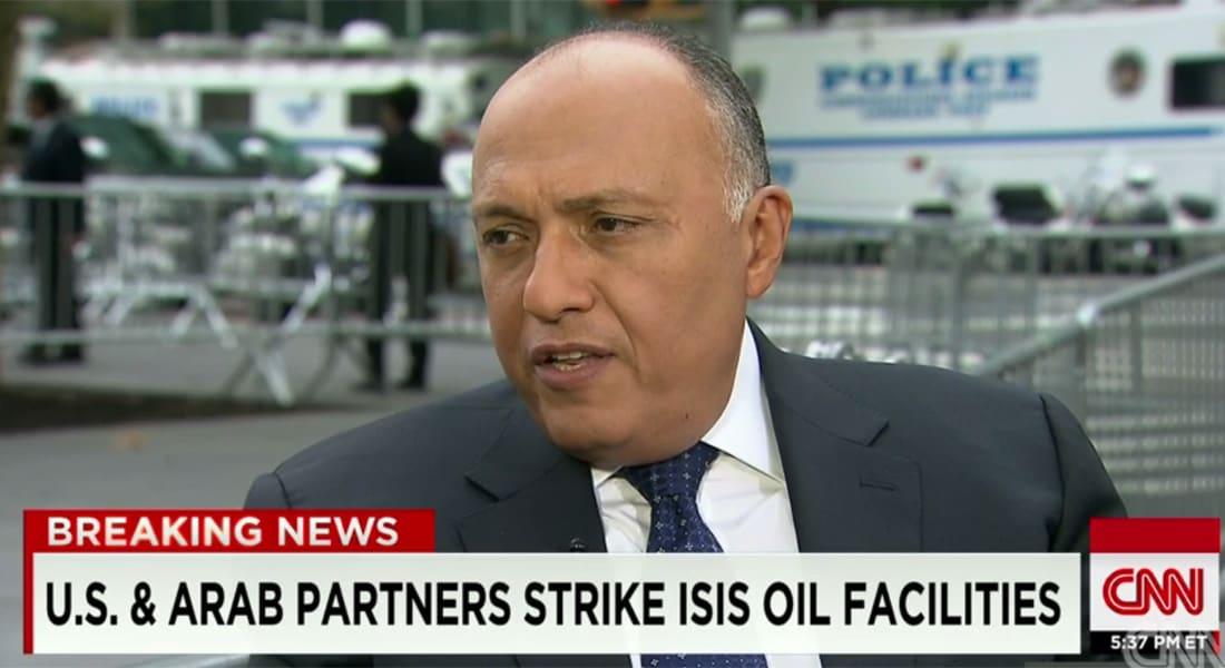 وزير الخارجية المصري لـCNN: دورنا بالحلف ضد داعش سياسي وديني حاليا.. ولا تأثير لمواقف أمريكا حول الإخوان على علاقاتنا