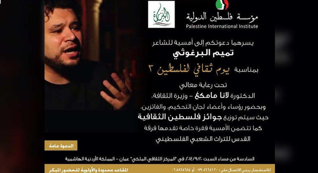 تميم البرغوثي يتحدث لـCNN بالعربية عن إلغاء أمسيته بعمان: سأفي بوعدي لو على الأسفلت أو بين الشجر