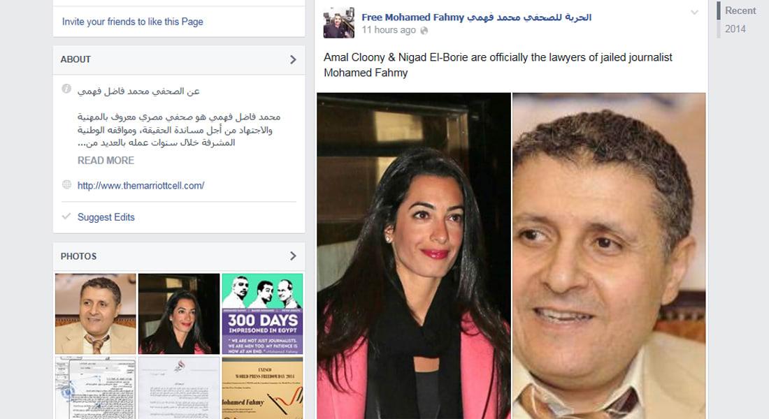 """مصر.. """"خلية الماريوت"""" أمام النقض أول 2015.. وأمل كلوني تُعد لـ""""معركة قضائية"""" بالقاهرة"""