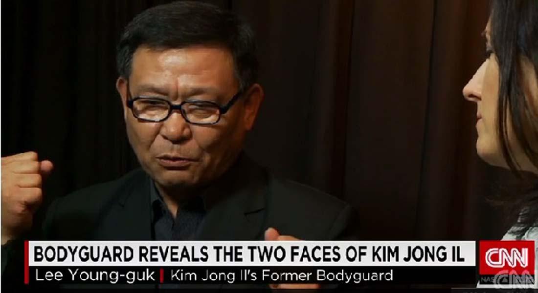 كنت الحارس الشخصي لزعيم كوريا الشمالية كيم جونغ إيل!