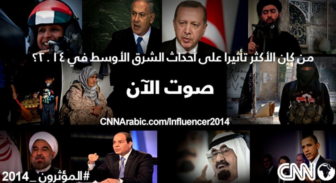 انتهاء التصويت على شخصيات العام الأكثر تأثيراً Influencer2014 #