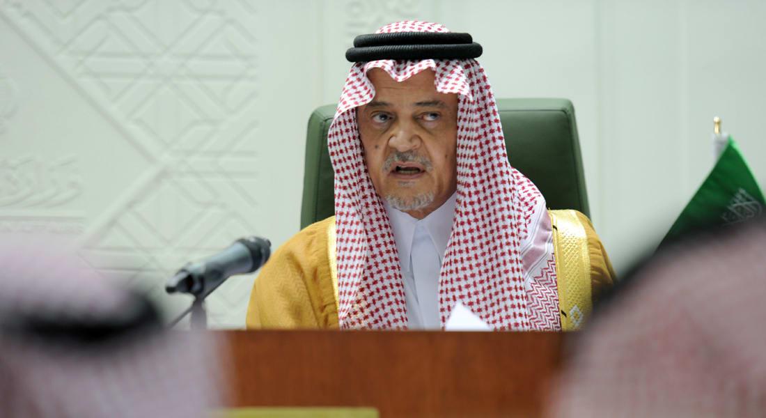 وزير الخارجية السعودي: اتهامنا بدعم الإرهاب مدعاة للسخرية