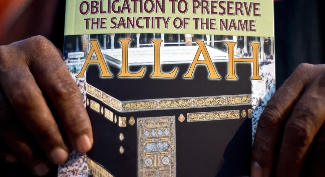 """أعلى محكمة ماليزية: لفظ """"الله"""" للمسلمين فقط"""