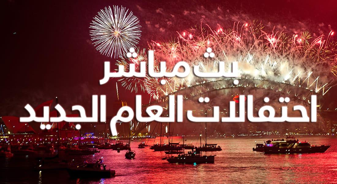 تابع احتفالات أبرز مدن العالم بالعام الجديد لحظة بلحظة