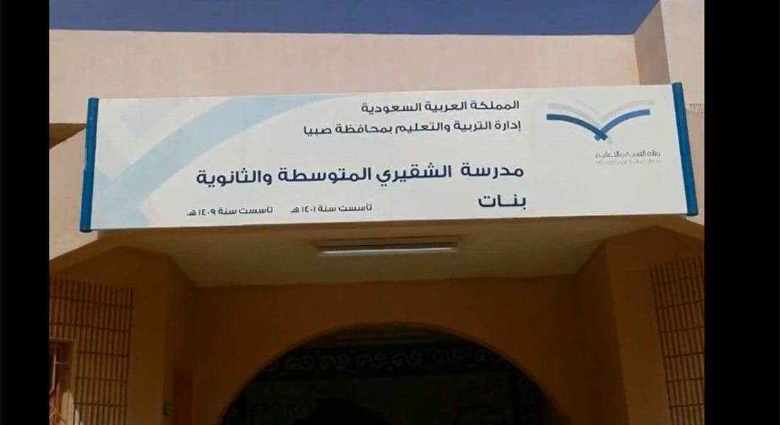 """""""الجن"""" يسكن مدرسة للفتيات بالسعودية.. شائعة أثارها كتاب عن السحر والشعوذة"""