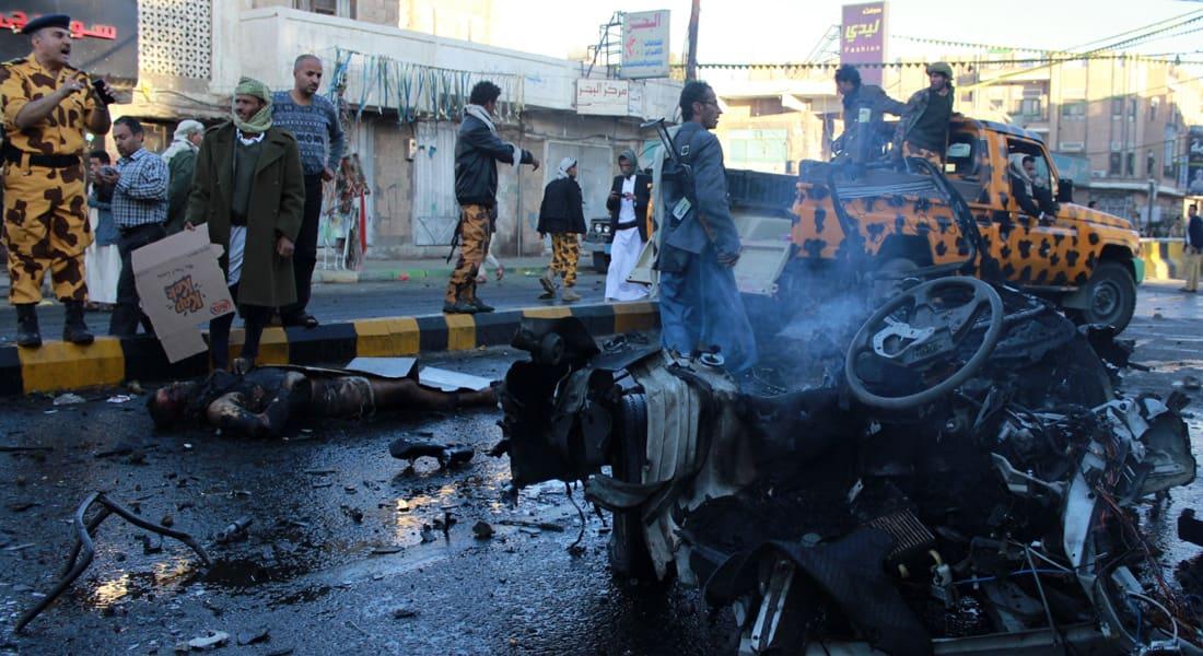 اليمن: 27 قتيلا وعشرات الجرحى بانفجار سيارة مفخخة أمام كلية الشرطة بصنعاء