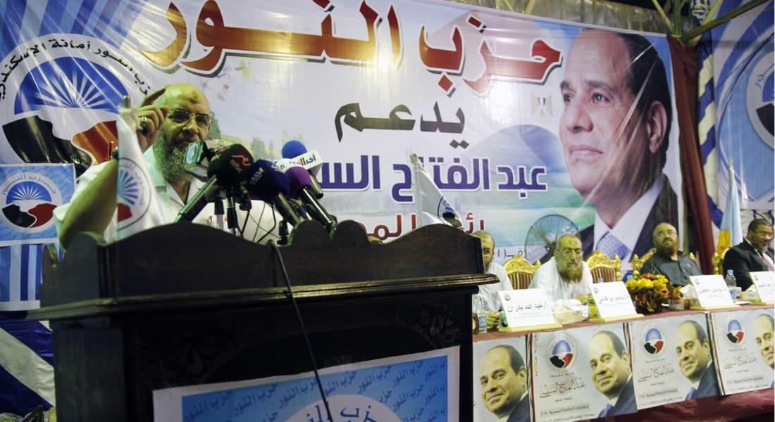 حزب النور: البرلمان المصري المقبل لرجال الأعمال وأصحاب النفوذ