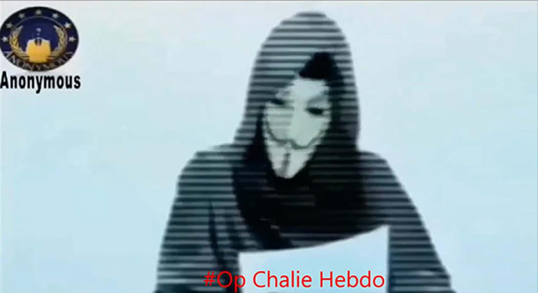 """""""أنونيموس"""" تعلن حربا إلكترونية على الجماعات الراديكالية """"ثأرا"""" لـ""""شارلي إيبدو"""""""