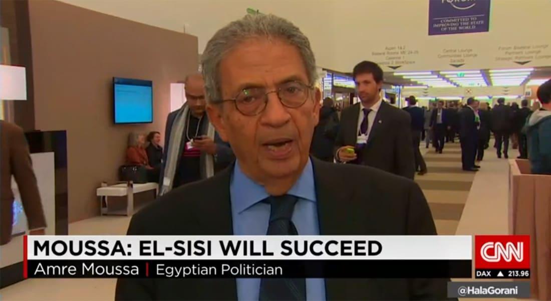 عمرو موسى يرد لـCNN على انتقاد طريقة السيسي بقيادة مصر: الرئيس سينجح