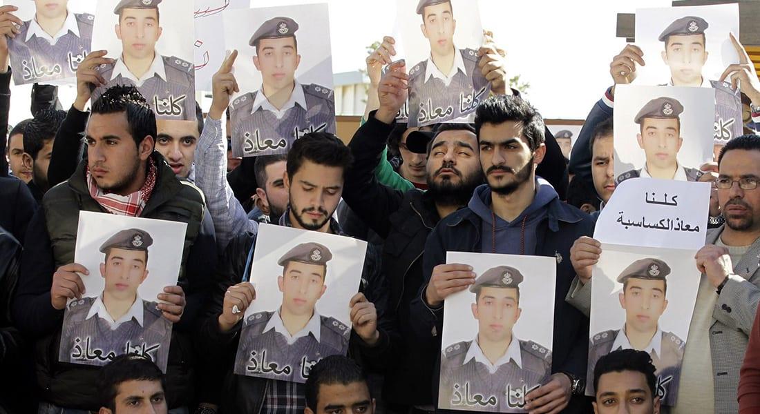 """#معاذ_البطل.. وسم لتكريم الطيار الأردني واستنكار همجية """"داعش"""""""