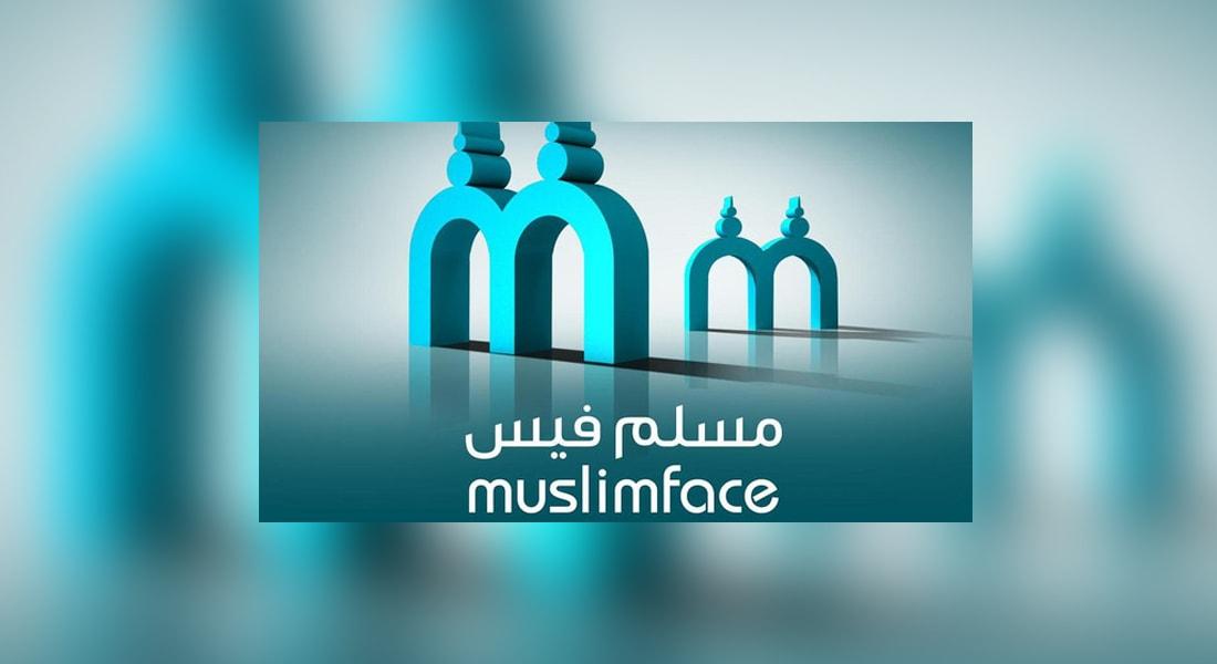 """قريبا.. موقع تواصل إسلامي جديد يحمل اسم """"مسلم فيس"""""""
