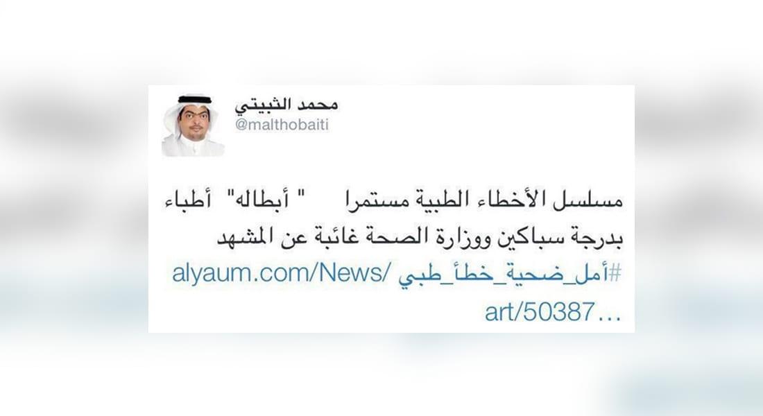 """إعلامي سعودي انتقد الأخطاء الطبية.. و """"راح ضحيتها"""""""