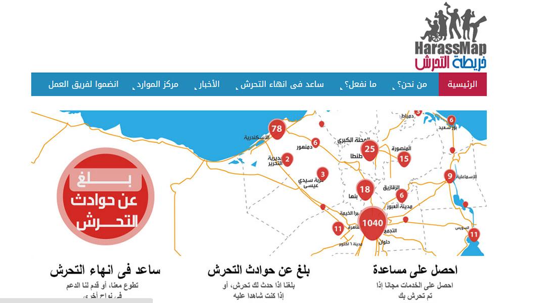"""""""خريطة التحرش"""".. حتى لا يعتاد المجتمع المصري على تقبل التحرش الجنسي"""