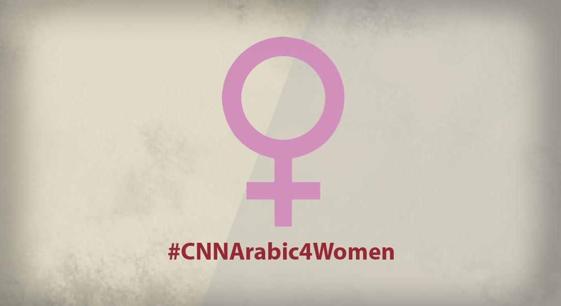 """حول حملة """"نحن نقف ضد التحرش الجنسي، ماذا عنك؟"""" على موقع CNN بالعربية"""