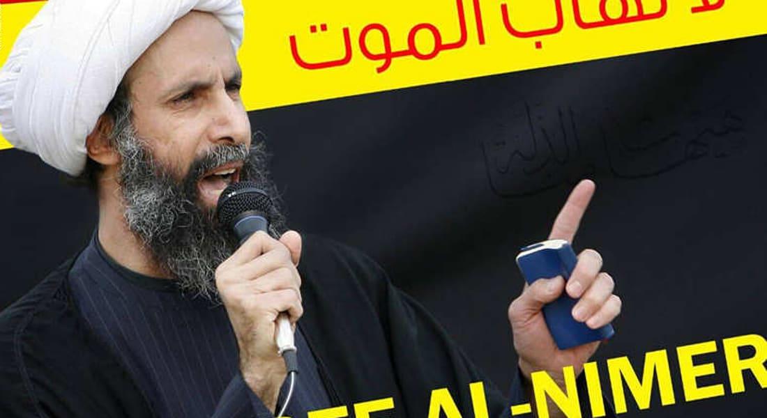 محامون وأسرة رجل الدين الشيعي السعودي المعارض نمر النمر ينفون تصديق محكمة الاستئناف على قتله تعزيراً