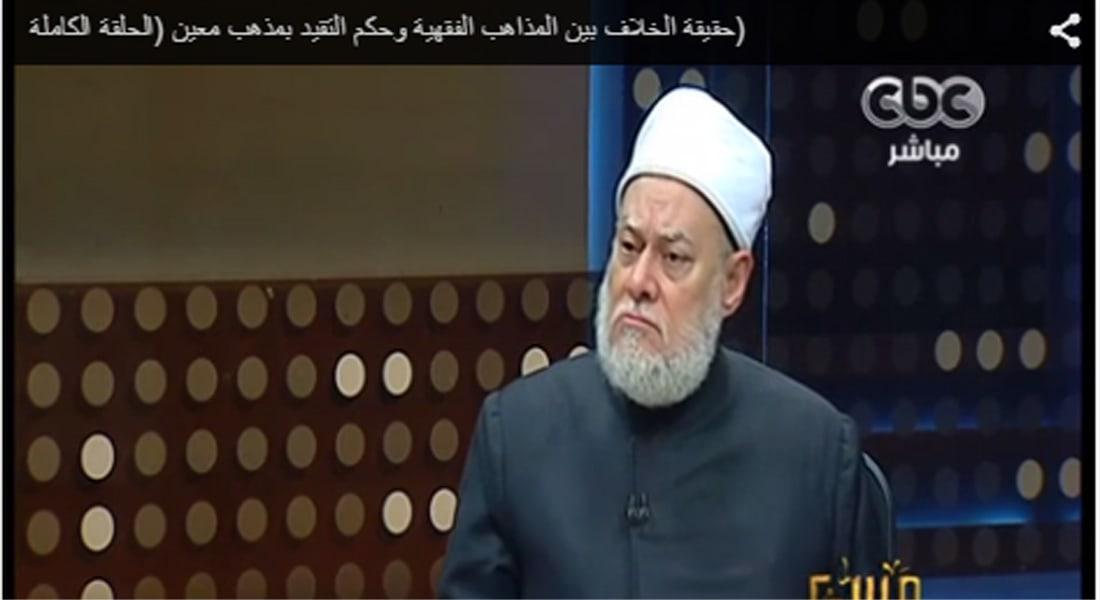 علي جمعة: مصر تطبق الشريعة واللي مش عاجبه يروح السعودية