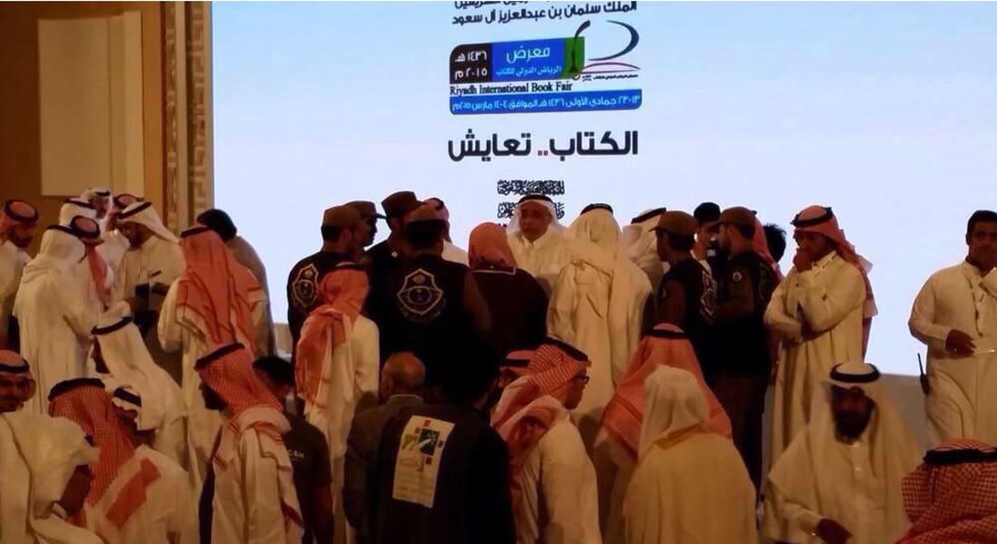 """فوضى بندوة في معرض الكتاب بالسعودية.. ومغردون: جلسة حول التعايش تحولت إلى """"دعايش"""""""